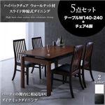 ダイニングセット 5点セット(テーブル+チェア4脚) テーブルカラー:ブラウン チェアカラー:ホワイト ハイバックチェア ウォールナット材 スライド伸縮式ダイニング Gemini ジェミニ