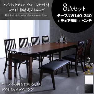 ダイニングセット 8点セット(テーブル+チェア6脚+ベンチ1脚) テーブルカラー:ブラウン チェアカラー×ベンチカラー:ブラック×ブラック ハイバックチェア ウォールナット材 スライド伸縮式ダイニング Gemini ジェミニ