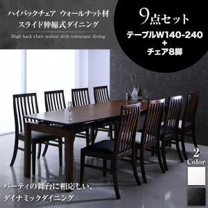 ダイニングセット 9点セット(テーブル+チェア8脚) テーブルカラー:ブラウン チェアカラー:ホワイト ハイバックチェア ウォールナット材 スライド伸縮式ダイニング Gemini ジェミニ - 拡大画像
