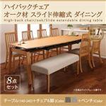 ダイニングセット 8点セット(テーブル+チェア6脚+ベンチ1脚) テーブルカラー:ナチュラル チェアカラー×ベンチカラー:チャコールグレー×ベージュ ハイバックチェア オーク材 スライド伸縮式ダイニング Libra ライブラ
