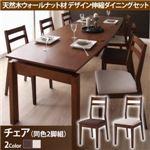 【テーブルなし】チェア2脚セット ベージュ 天然木ウォールナット材 デザイン伸縮ダイニング Kante カンテ