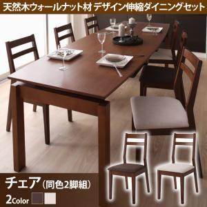 【テーブルなし】チェア2脚セット ブラウン 天然木ウォールナット材 デザイン伸縮ダイニング Kante カンテ - 拡大画像