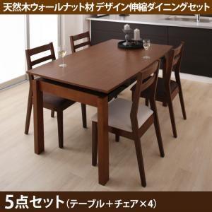 ダイニングセット 5点セット(テーブル+チェア4脚) テーブルカラー:ウォールナットブラウン チェアカラー:ベージュ 天然木ウォールナット材 デザイン伸縮ダイニングセット Kante カンテ - 拡大画像