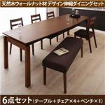 ダイニングセット 6点セット(テーブル+チェア4脚+ベンチ1脚) テーブルカラー:ウォールナットブラウン チェアカラー×ベンチカラー:ベージュ×ベージュ 天然木ウォールナット材 デザイン伸縮ダイニングセット Kante カンテ