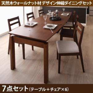 ダイニングセット 7点セット(テーブル+チェア6脚) テーブルカラー:ウォールナットブラウン チェアカラー:ブラウン4脚×ベージュ2脚 天然木ウォールナット材 デザイン伸縮ダイニングセット Kante カンテ - 拡大画像