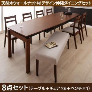 ダイニングセット 8点セット(テーブル+チェア6脚+ベンチ1脚) テーブルカラー:ウォールナットブラウン チェアカラー×ベンチカラー:ブラウン×ブラウン 天然木ウォールナット材 デザイン伸縮ダイニングセット Kante カンテ