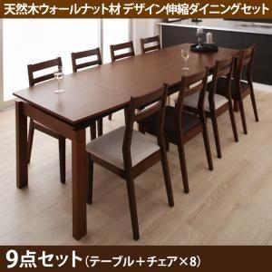 ダイニングセット 9点セット(テーブル+チェア8脚) テーブルカラー:ウォールナットブラウン チェアカラー:ベージュ×ブラウン 天然木ウォールナット材 デザイン伸縮ダイニングセット Kante カンテ - 拡大画像