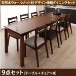 ダイニングセット 9点セット(テーブル+チェア8脚) テーブルカラー:ウォールナットブラウン チェアカラー:ベージュ×ブラウン 天然木ウォールナット材 デザイン伸縮ダイニングセット Kante カンテ