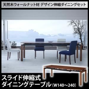 【単品】ダイニングテーブル 幅140-240cm ウォールナットブラウン 天然木ウォールナット材 デザイン伸縮ダイニング WALSTER ウォルスター