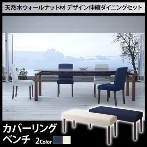 【ベンチのみ】ベンチ ネイビー 天然木ウォールナット材 デザイン伸縮ダイニング WALSTER ウォルスター - 拡大画像