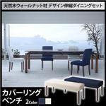 【ベンチのみ】ベンチ アイボリー 天然木ウォールナット材 デザイン伸縮ダイニング WALSTER ウォルスター