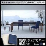 【本体別売】チェアカバー(1枚) ネイビー 天然木ウォールナット材 デザイン伸縮ダイニング WALSTER ウォルスター