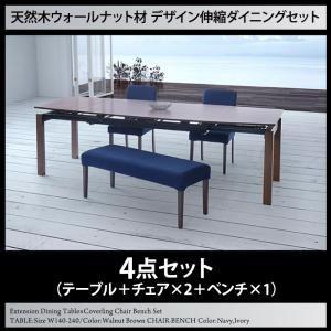 ダイニングセット 4点セット(テーブル+チェア2脚+ベンチ1脚) テーブルカラー:ウォールナットブラウン チェアカラー×ベンチカラー:ネイビー×ネイビー 天然木ウォールナット材 デザイン伸縮ダイニングセット WALSTER ウォルスター - 拡大画像