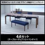 ダイニングセット 4点セット(テーブル+チェア2脚+ベンチ1脚) テーブルカラー:ウォールナットブラウン チェアカラー×ベンチカラー:ネイビー×ネイビー 天然木ウォールナット材 デザイン伸縮ダイニングセット WALSTER ウォルスター