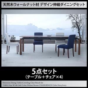 ダイニングセット 5点セット(テーブル+チェア4脚) テーブルカラー:ウォールナットブラウン チェアカラー:ネイビー 天然木ウォールナット材 デザイン伸縮ダイニングセット WALSTER ウォルスター - 拡大画像