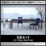 ダイニングセット 5点セット(テーブル+チェア4脚) テーブルカラー:ウォールナットブラウン チェアカラー:ネイビー×アイボリー 天然木ウォールナット材 デザイン伸縮ダイニングセット WALSTER ウォルスター