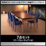 ダイニングセット 7点セット(テーブル+チェア6脚) テーブルカラー:ウォールナットブラウン チェアカラー:ネイビー 天然木ウォールナット材 デザイン伸縮ダイニングセット WALSTER ウォルスター