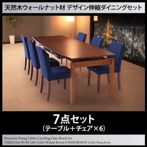 ダイニングセット 7点セット(テーブル+チェア6脚) テーブルカラー:ウォールナットブラウン チェアカラー:アイボリー4脚×ネイビー2脚 天然木ウォールナット材 デザイン伸縮ダイニングセット WALSTER ウォルスター - 拡大画像