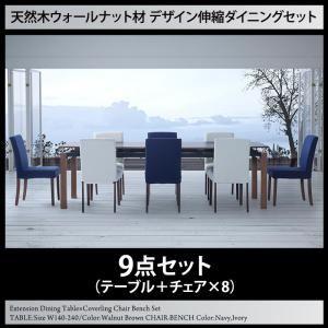 ダイニングセット 9点セット(テーブル+チェア8脚) テーブルカラー:ウォールナットブラウン チェアカラー:ネイビー×アイボリー 天然木ウォールナット材 デザイン伸縮ダイニングセット WALSTER ウォルスター - 拡大画像