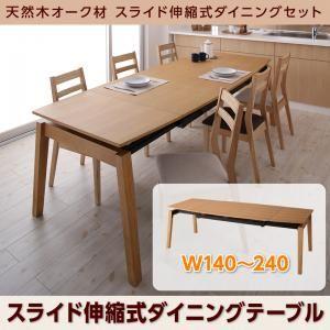 【単品】ダイニングテーブル 幅140-240cm ナチュラル 天然木オーク材 スライド伸縮式ダイニング TRACY トレーシー - 拡大画像