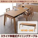 【単品】ダイニングテーブル 幅140-240cm ナチュラル 天然木オーク材 スライド伸縮式ダイニング TRACY トレーシー