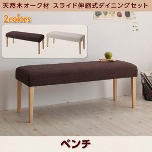 【ベンチのみ】ベンチ ブラウン 天然木オーク材 スライド伸縮式ダイニング TRACY トレーシー