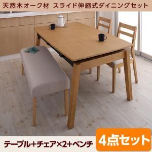 ダイニングセット 4点セット(テーブル+チェア2脚+ベンチ1脚) テーブルカラー:ナチュラル チェアカラー×ベンチカラー:ブラウン×ブラウン 天然木オーク材 スライド伸縮式ダイニングセット TRACY トレーシー