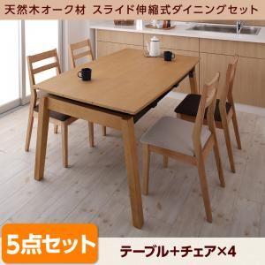 ダイニングセット 5点セット(テーブル+チェア4脚) テーブルカラー:ナチュラル チェアカラー:ベージュ 天然木オーク材 スライド伸縮式ダイニングセット TRACY トレーシー