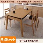 ダイニングセット 5点セット(テーブル+チェア4脚) テーブルカラー:ナチュラル チェアカラー:ブラウン 天然木オーク材 スライド伸縮式ダイニングセット TRACY トレーシー