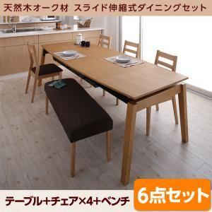 ダイニングセット 6点セット(テーブル+チェア4脚+ベンチ1脚) テーブルカラー:ナチュラル チェアカラー×ベンチカラー:ブラウン×ブラウン 天然木オーク材 スライド伸縮式ダイニングセット TRACY トレーシー