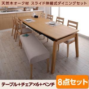 ダイニングセット 8点セット(テーブル+チェア6脚+ベンチ1脚) テーブルカラー:ナチュラル チェアカラー×ベンチカラー:ブラウン×ブラウン 天然木オーク材 スライド伸縮式ダイニングセット TRACY トレーシー