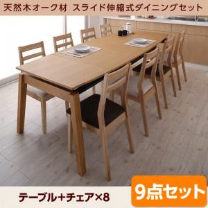 ダイニングセット 9点セット(テーブル+チェア8脚) テーブルカラー:ナチュラル チェアカラー:ブラウン 天然木オーク材 スライド伸縮式ダイニングセット TRACY トレーシー