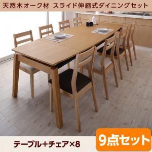 ダイニングセット 9点セット(テーブル+チェア8脚) テーブルカラー:ナチュラル チェアカラー:ベージュ×ブラウン 天然木オーク材 スライド伸縮式ダイニングセット TRACY トレーシー
