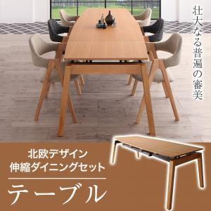 【単品】ダイニングテーブル 幅140-240cm ナチュラル 北欧デザイン スライド伸縮ダイニング MALIA マリア - 拡大画像