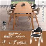 【テーブルなし】チェア2脚セット サンドベージュ 北欧デザイン スライド伸縮ダイニング MALIA マリア