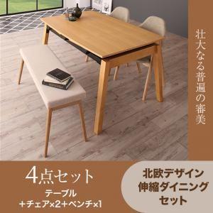 ダイニングセット 4点セット(テーブル+チェア2脚+ベンチ1脚) テーブルカラー:ナチュラル チェアカラー×ベンチカラー:サンドベージュ×ベージュ 北欧デザイン スライド伸縮ダイニングセット MALIA マリア - 拡大画像