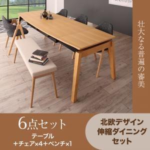 ダイニングセット 6点セット(テーブル+チェア4脚+ベンチ1脚) テーブルカラー:ナチュラル チェアカラー×ベンチカラー:サンドベージュ×ベージュ 北欧デザイン スライド伸縮ダイニングセット MALIA マリア - 拡大画像