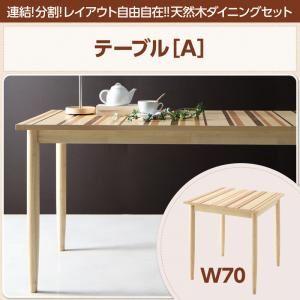 【単品】ダイニングテーブル 幅70cm ナチュラル 連結 分割 レイアウト自由自在 天然木ダイニング Folder フォルダー