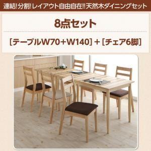 ダイニングセット 8点セット(テーブル+チェア6脚) 幅70+幅140 テーブルカラー:ナチュラル チェアカラー:ブラウン 連結 分割 レイアウト自由自在 天然木ダイニングセット Folder フォルダー
