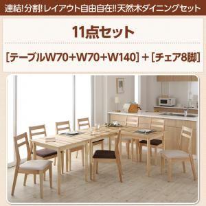 ダイニングセット 11点セット(テーブル+チェア8脚) 幅70+幅70+幅140 テーブルカラー:ナチュラル チェアカラー:ブラウン 連結 分割 レイアウト自由自在 天然木ダイニングセット Folder フォルダー