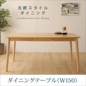 【単品】ダイニングテーブル 幅150cm ナチュラル 北欧スタイルダイニング OLIK オリック