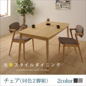 【テーブルなし】チェア2脚セット チャコールグレー 北欧スタイルダイニング OLIK オリック - 拡大画像