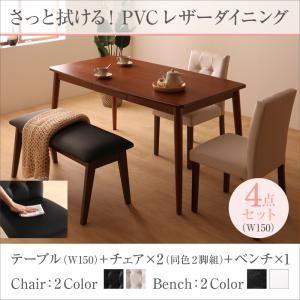 ダイニングセット 4点セット(テーブル+チェア2脚+ベンチ1脚) 幅150cm テーブルカラー:ブラウン チェアカラー:ブラック ベンチカラー:ブラック さっと拭ける PVCレザー(合皮)ダイニング fassio ファシオ