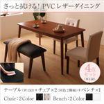 ダイニングセット 4点セット(テーブル+チェア2脚+ベンチ1脚) 幅150cm テーブルカラー:ブラウン チェアカラー:ブラック ベンチカラー:ホワイト さっと拭ける PVCレザー(合皮)ダイニング fassio ファシオ