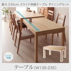 【単品】ダイニングテーブル 幅135-235cm ナチュラル 最大235cm スライド伸縮テーブル ダイニング Torres トーレス - 拡大画像