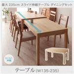 【単品】ダイニングテーブル 幅135-235cm ナチュラル 最大235cm スライド伸縮テーブル ダイニング Torres トーレス
