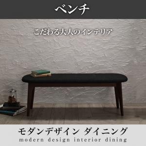 【ベンチのみ】ベンチ チャコールグレー モダンデザインダイニング Le qualite ル・クアリテ