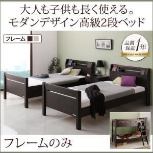 2段ベッド シングル【フレームのみ】フレームカラー:ナチュラル 大人も子供も長く使えるモダンデザイン 高級2段ベッド Georges ジョルジュ - 拡大画像