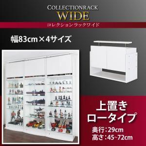 【単品】収納上置高さ45〜72奥行29ブラックコレクションラックワイド