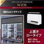 【単品】収納上置 高さ45~72 奥行29 ブラック LEDコレクションラック ワイド